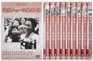 [送料無料] 満洲アーカイブス 満洲ニュース映画 全10巻セット [DVD]
