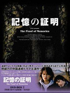 [送料無料] 記憶の証明 DVD-BOX 2 [DVD]