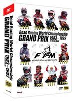 [送料無料] GRAND PRIX 年間総集編 1983年~1992年 10枚組セット(10枚組トールケース版) [DVD]