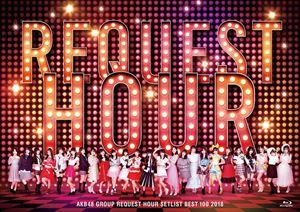 [送料無料] AKB48グループリクエストアワーセットリストベスト100 2018 [Blu-ray]