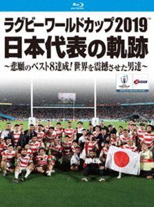 [送料無料] ラグビーワールドカップ2019 日本代表の軌跡~悲願のベスト8達成!世界を震撼させた男達~【Blu-ray BOX】 [Blu-ray]