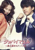 [送料無料] グッバイマヌル~僕と妻のラブ バトル ノーカット完全版 DVD BOX I [DVD]