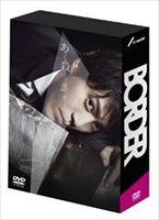 [送料無料] BORDER DVD-BOX [DVD]