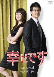 [送料無料] 幸せです DVD-BOX 4 [DVD]