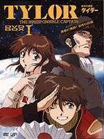 無責任艦長タイラー DVD-BOX I(初回限定生産) [DVD]