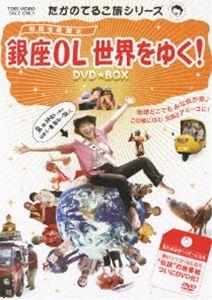 たかのてるこ旅シリーズ 銀座OL世界をゆく! DVD-BOX(初回限定生産) [DVD]