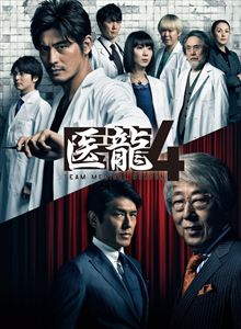 医龍4~Team Medical Dragon~ DVD BOX [DVD]