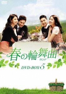 [送料無料] 春の輪舞曲〈ロンド〉DVD-BOX5 [DVD]