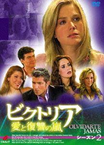 [送料無料] ビクトリア 愛と復讐の嵐 DVD-BOX シーズン2 [DVD]