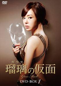 [送料無料] 瑠璃<ガラス>の仮面 DVD-BOX1 [DVD]