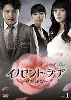 [送料無料] イノセント・ラブ-純潔なあなた- DVD-BOX 5 [DVD]
