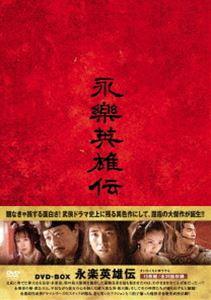 [送料無料] 永楽英雄伝 DVD-BOX [DVD]