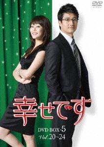 [送料無料] 幸せです DVD-BOX 5 [DVD]