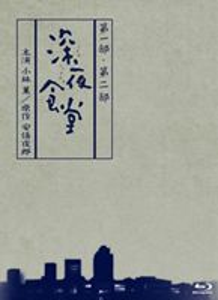 [送料無料] 深夜食堂 第一部&第二部【ディレクターズカット版】 [Blu-ray]