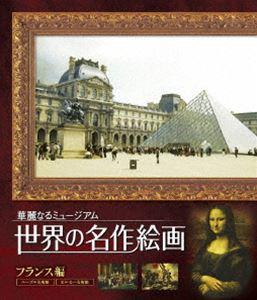 [送料無料] 世界の名作絵画 フランス編 Blu-ray Disc [Blu-ray]