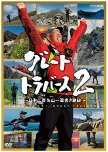 [送料無料] [DVD] [送料無料] グレートトラバース2 ~日本二百名山一筆書き踏破~ [DVD], MKcollection:4bcfdbfb --- sunward.msk.ru