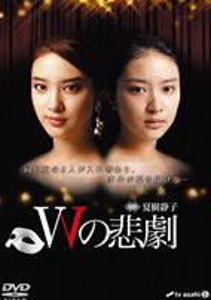 [送料無料] Wの悲劇 DVD-BOX [DVD]