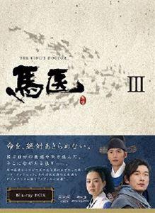 [送料無料] 馬医 Blu-ray BOX III [Blu-ray]