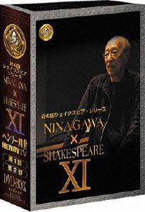 [送料無料] 彩の国シェイクスピア・シリーズ NINAGAWA × SHAKESPEARE DVD BOX XI ヘンリー四世 [DVD]