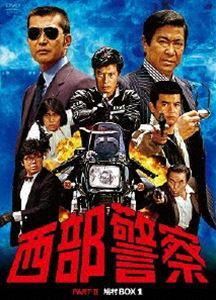 [送料無料] 西部警察 PARTII 鳩村BOX 1 [DVD]