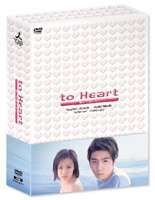 to Heart ~恋して死にたい~ DVD-BOX [DVD]