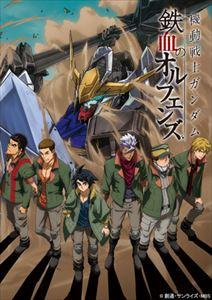 機動戦士ガンダム 鉄血のオルフェンズ Blu-ray BOX Flagship Edition(初回限定生産) [Blu-ray]