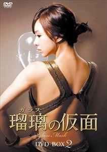 [送料無料] 瑠璃<ガラス>の仮面 DVD-BOX2 [DVD]