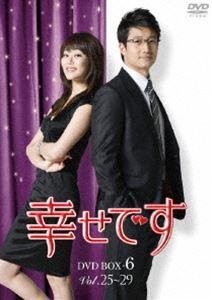 [送料無料] 幸せです DVD-BOX 6 [DVD]