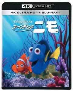 [送料無料] ファインディング・ニモ 4K UHD [Ultra HD Blu-ray]