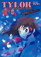 [送料無料] 無責任艦長タイラー DVD-BOX II(初回限定生産) [DVD]