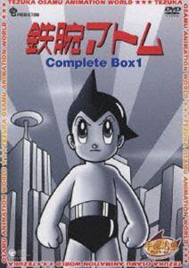 [送料無料] 鉄腕アトム Complete BOX 1(期間限定生産) [DVD]
