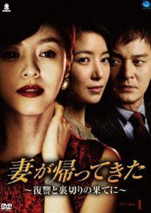 [送料無料] 妻が帰ってきた 復讐と裏切りの果てに DVD-BOX 1 [DVD]