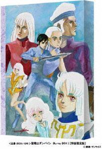 聖戦士ダンバイン Blu-ray BOXI(特装限定版) [Blu-ray]