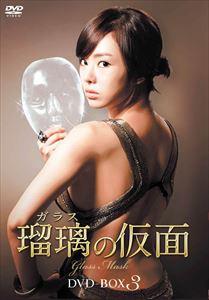 [送料無料] 瑠璃<ガラス>の仮面 DVD-BOX3 [DVD]