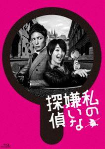 私の嫌いな探偵 Blu-ray BOX [Blu-ray]