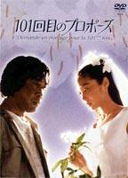 [送料無料] 101回目のプロポーズ DVD-BOX [DVD]