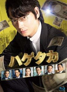 ハゲタカ Blu-ray BOX [Blu-ray]