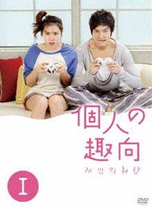 [送料無料] 個人の趣向 DVD-BOX I [DVD]
