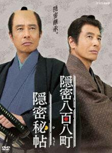 [送料無料] 隠密秘帖 隠密八百八町 DVD-BOX [DVD]