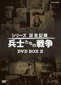 [送料無料] シリーズ証言記録 兵士たちの戦争 DVD-BOX 第2期 [DVD]