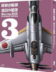 [送料無料] 紺碧の艦隊×旭日の艦隊 Blu-ray BOX スタンダード・エディション 3 [Blu-ray]
