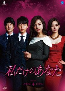 [送料無料] 私だけのあなた DVD-BOX4 [DVD]