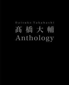 [送料無料] 高橋大輔 Anthology [Blu-ray]