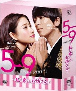 5→9 ~私に恋したお坊さん~ DVD BOX [DVD]