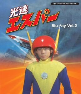 [送料無料] 甦るヒーローライブラリー 第16集 光速エスパー Blu-ray Vol.2 [Blu-ray]