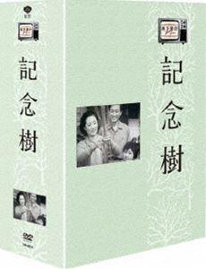 [送料無料] 木下惠介生誕100年 木下惠介劇場 記念樹 DVD-BOX [DVD]