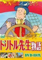[送料無料] ドリトル先生物語DVD-BOX [DVD]