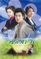 [送料無料] 三つ葉のクローバー DVD-BOX [DVD]