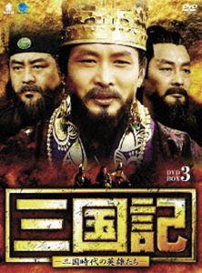 [送料無料] 三国記 三国時代の英雄たち DVD-BOX 3 [DVD]