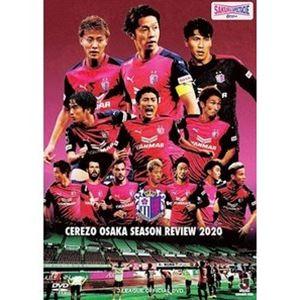 セレッソ大阪 即出荷 シーズンレビュー2020 DVD 注目ブランド